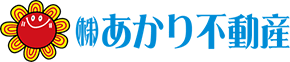 株式会社あかり不動産 ロゴ